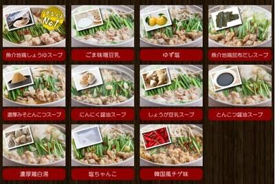 11種類のモツ鍋のタレスープ